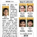 Overall toppers : Neither left watching movies nor fun with friends, made drawings and read novels